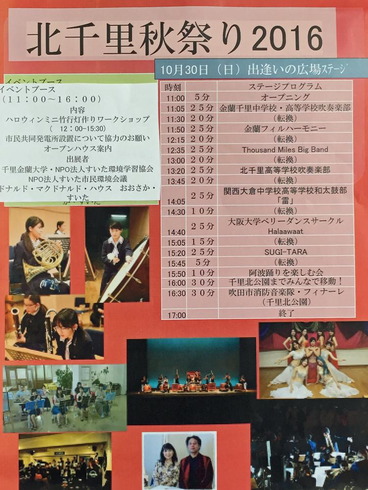 北千里秋祭り2016