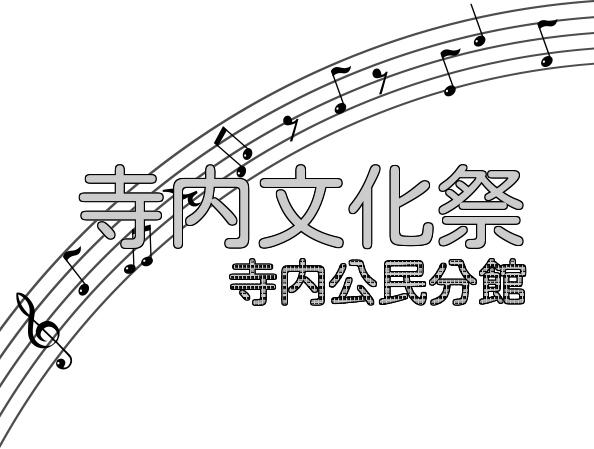 寺内文化祭 (1)