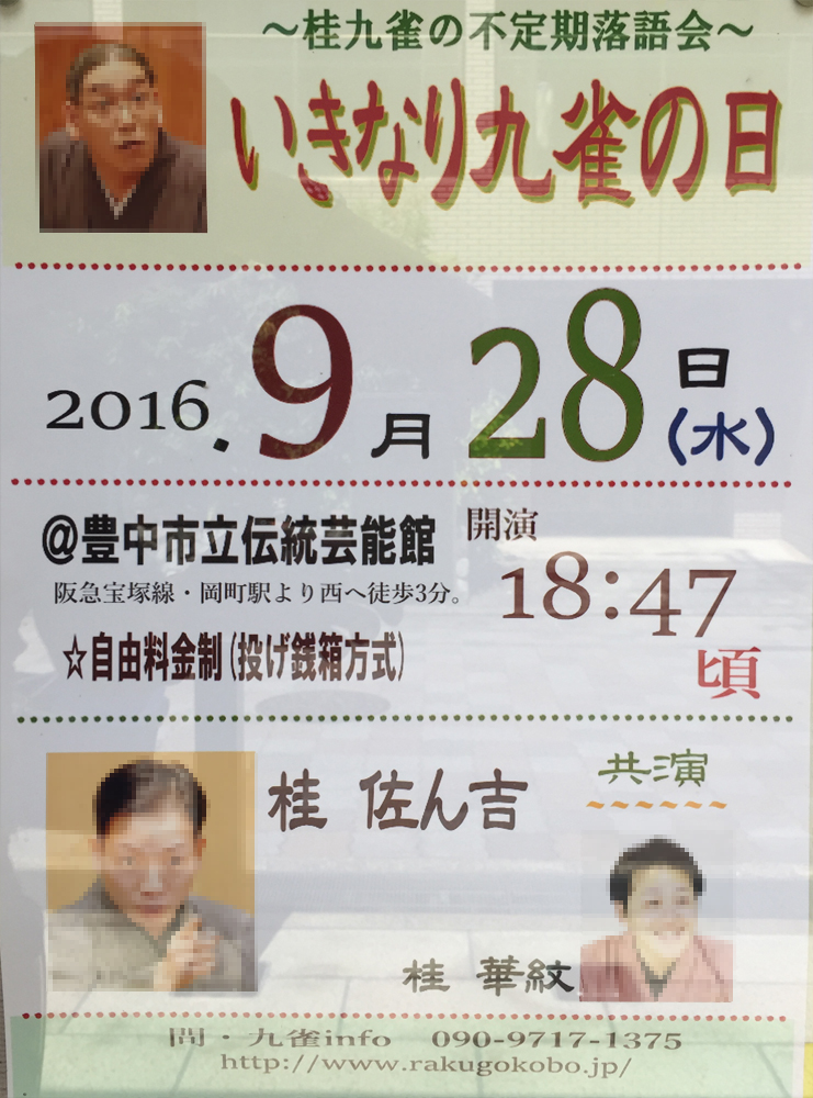いきなり孔雀169