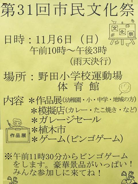 野田 市民文化祭1610