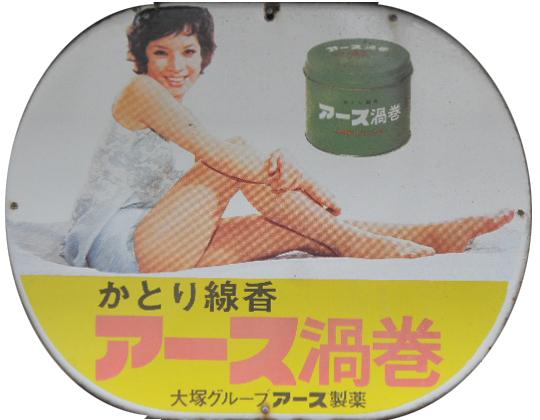 ハイアース強力殺虫剤 (1)