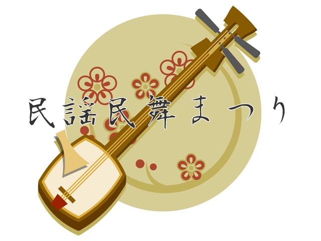 民舞民謡まつり1610