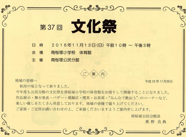 第37回南桜塚校区 文化祭 (1)