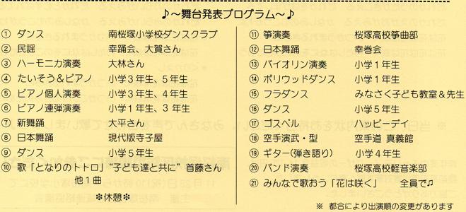 第37回南桜塚校区 文化祭 (2)