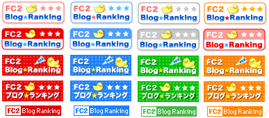 Fc2blogranking全種類