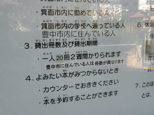 箕面西南図書館16111 (1)