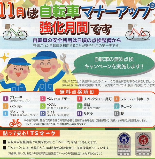 自転車月間1611 (1)