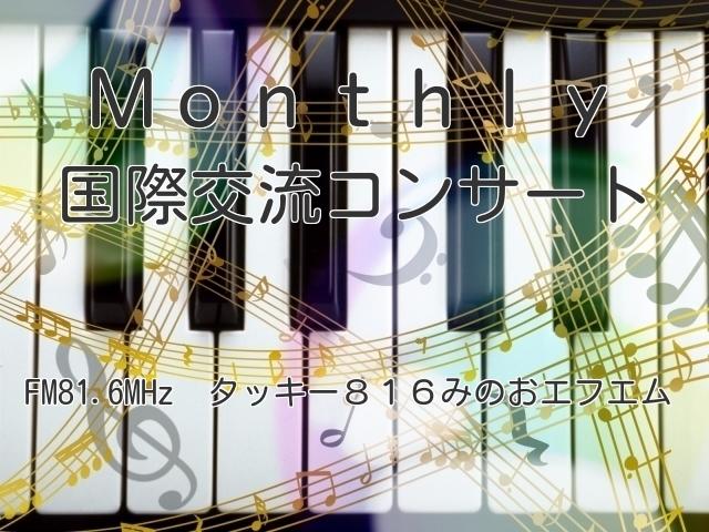 タッキー816 マンスリーコンサート