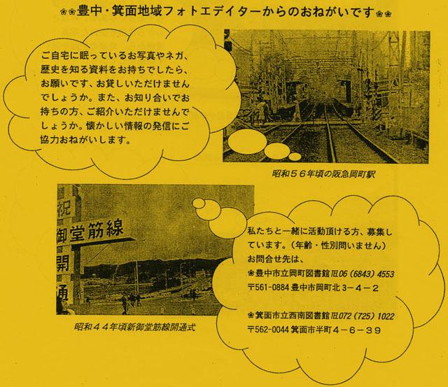 北摂アーカイブス 1611(3)