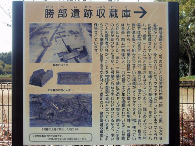 勝部遺跡収蔵庫1611 (2)