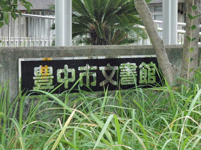 豊中市文書館 (2)
