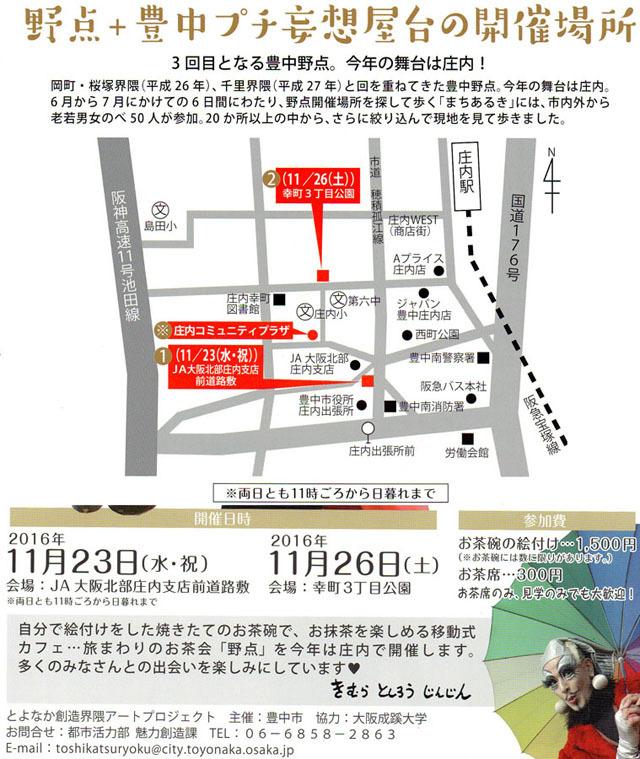 木村としろうじんじん野点in庄内1611 (1)