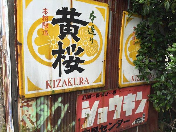 kizakura.jpg