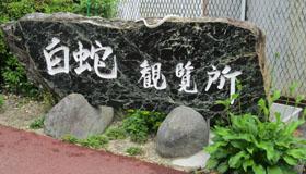 イヴままさんと白蛇神社3