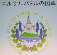 エルサルバドル国旗