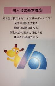 ⑩租税教育活動シンポジウム厚狭大会3