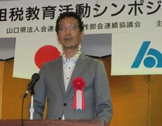 ⑩租税教育活動シンポジウム厚狭大会10