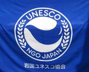 岩国ユネスコ会旗
