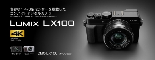 LX100_2016092216564893b.jpg