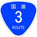 国道3号の標識