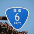 国道6号の標識