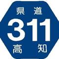 県道311号の標識
