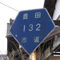 市道132号の標識