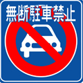 無断駐車禁止の看板