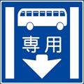 バス専用の標識