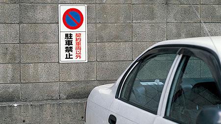 駐車禁止の看板と車