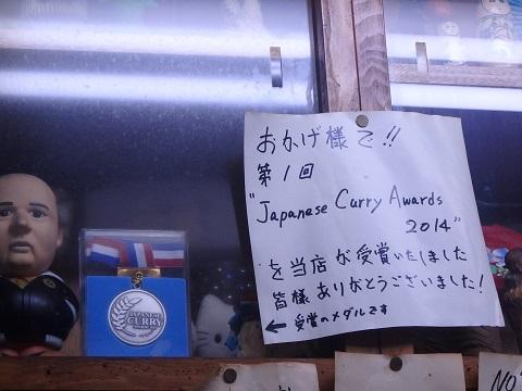 05 Japanese CurryAwards 2014