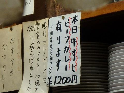 02 牛すじビーフカレー