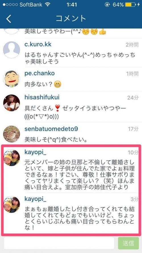 週刊文春、NMB48木下春奈の不倫を報じる。相手は元NMB48室加奈子の姉の元旦那で詐欺で逮捕歴のある秋田新太郎3