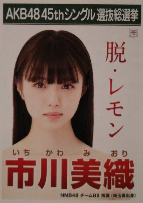 """【NMB48】「フレッシュレモンになりたいの~」市川美織が""""脱レモン""""人間宣言「素直に生きていたい。そう思っただけです」1"""