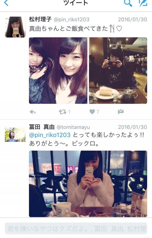 「ブログやツイッターに執拗に書き込み受けている」被害者の冨田真由さん、警察に相談 「21日にコンサート」と対応要請も2