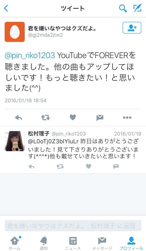 「ブログやツイッターに執拗に書き込み受けている」被害者の冨田真由さん、警察に相談 「21日にコンサート」と対応要請も1