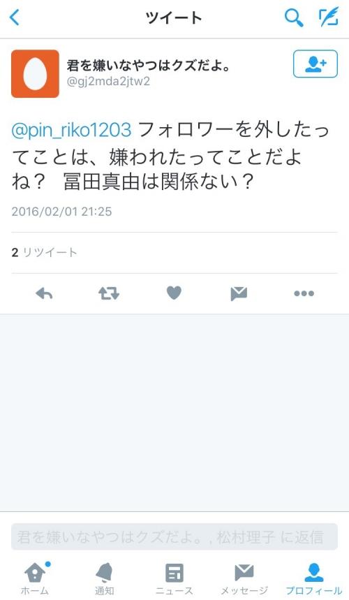 「ブログやツイッターに執拗に書き込み受けている」被害者の冨田真由さん、警察に相談 「21日にコンサート」と対応要請も3