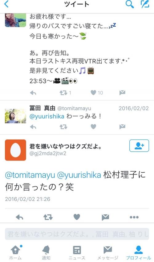 「ブログやツイッターに執拗に書き込み受けている」被害者の冨田真由さん、警察に相談 「21日にコンサート」と対応要請も4