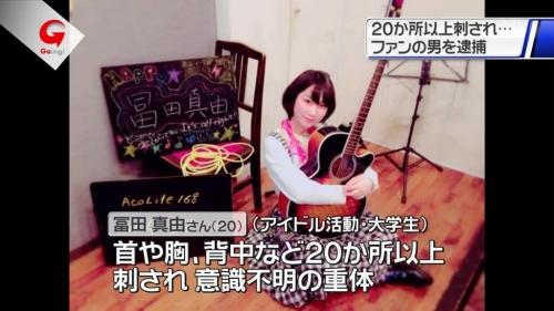 「ブログやツイッターに執拗に書き込み受けている」被害者の冨田真由さん、警察に相談 「21日にコンサート」と対応要請も5