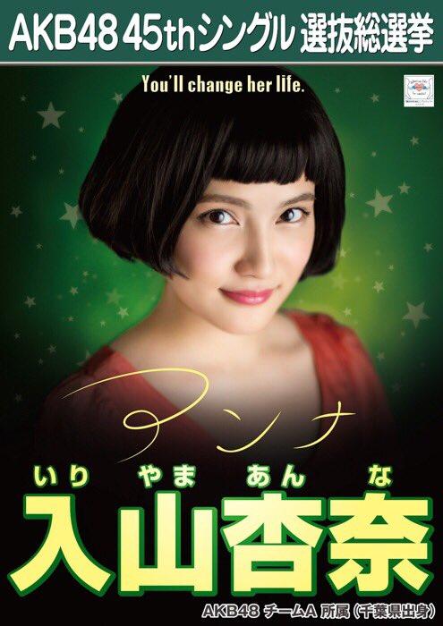 【AKB48】入山杏奈、胸の谷間&くびれ全開セクシービキニショットにファンから熱視線「見ました 天使でした 女神でした」4