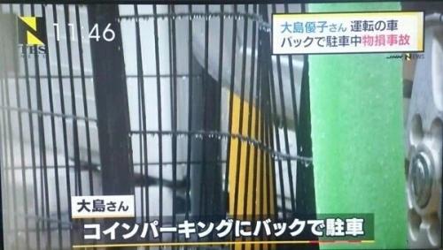 大島優子さん 乗用車で物損事故…けがなし1