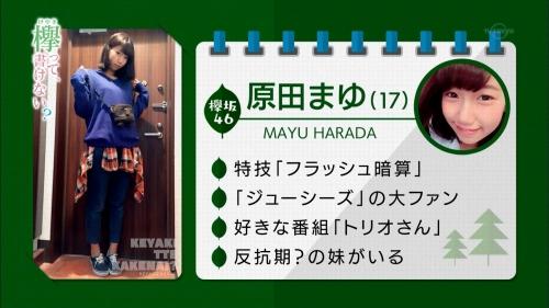 元欅坂46の原田まゆとのキス写真が流出した松岡幸一先生が懲戒処分 別の女子生徒2人にも不適切な発言を繰り返していたwww8