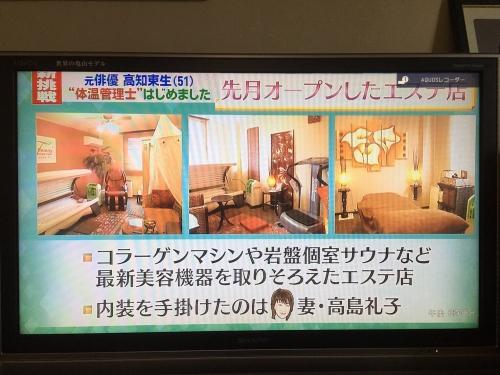 元俳優の高知東生容疑者、覚醒剤取締法違反で逮捕3