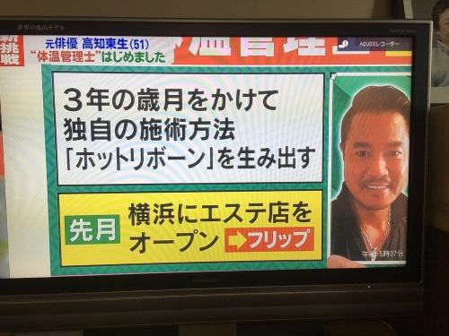 元俳優の高知東生容疑者、覚醒剤取締法違反で逮捕2
