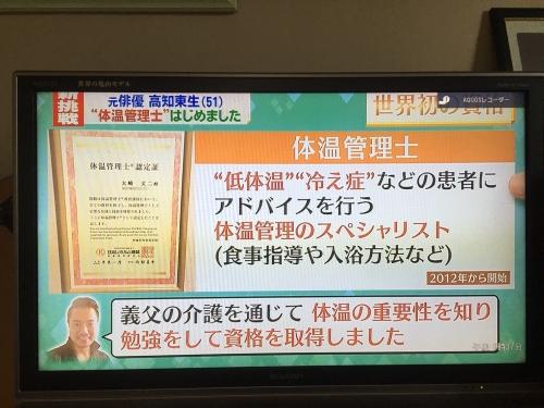 元俳優の高知東生容疑者、覚醒剤取締法違反で逮捕1