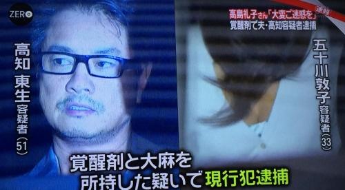 高島礼子 夫・高知東生こと大崎丈二容疑者逮捕を謝罪「大変なご迷惑を…」 一緒に逮捕されたホステスの名前は五十川敦子