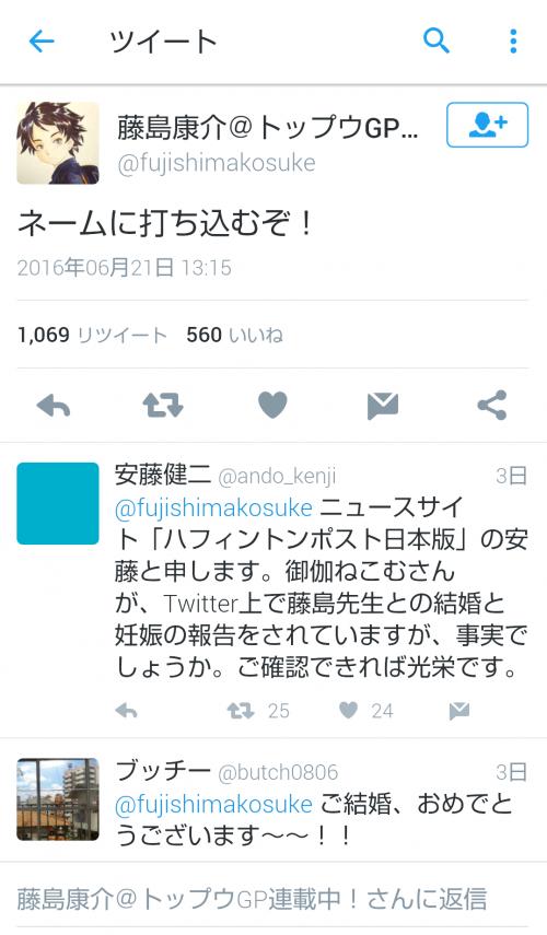 御伽ねこむと藤島康介の結婚発表は暴走だった? 「責任取る」を結婚と解釈され女性側が一方的に発表4