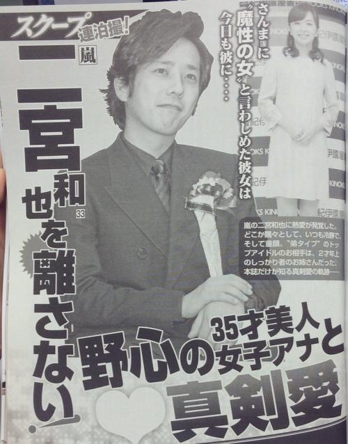 二宮和也 フリーアナ・伊藤綾子と「厳戒態勢」交際1