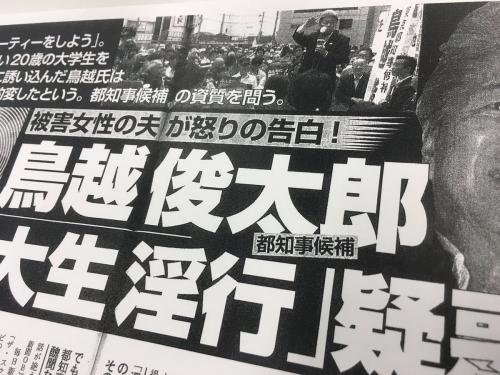 鳥越俊太郎、男性経験ない女子に強引キスし「バージンだと病気だと思われるよ」 週刊文春が報じる