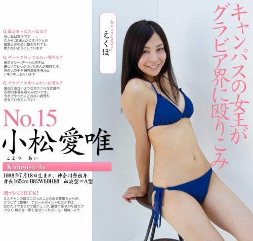 【画像】小島よしおの結婚相手はモデルの小松愛唯2